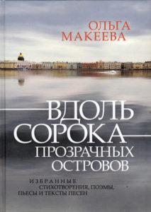 сборник стихов и текстов песен Ольги Макеевой